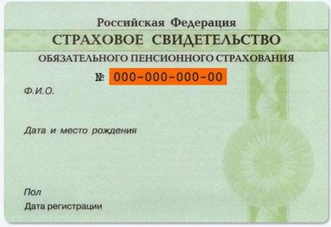 Прием на работу гражданина РФ без прописки