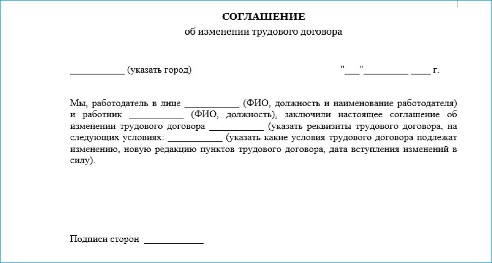Порядок изменения трудового договора: пошаговая инструкция
