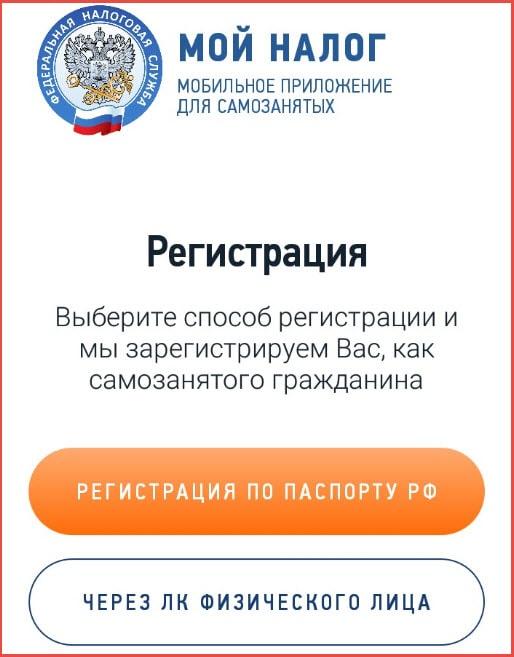 Регистрация в придожении для самозанятых
