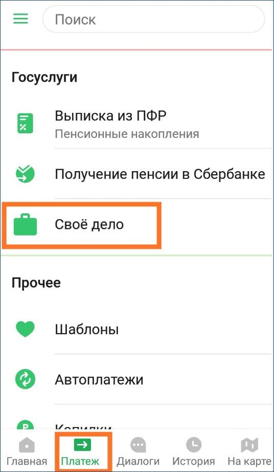 Приложение «Сбербанк Онлайн»
