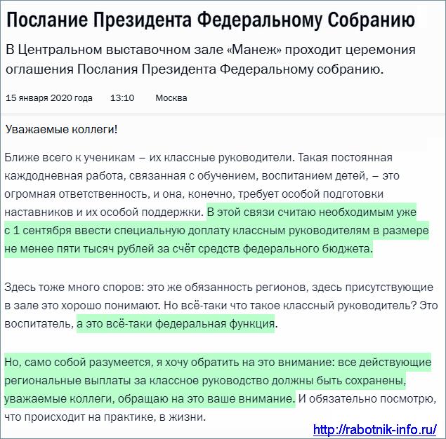 Фрагмент послания Владимира Путина Федеральному Собранию с сайта kremlin.ru