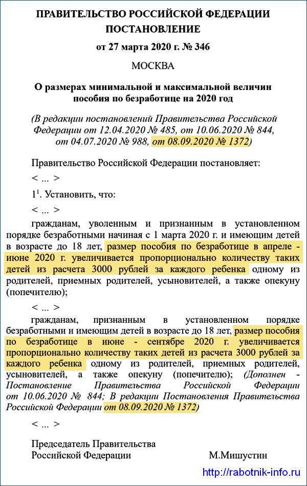 3000 рублей на детей безработным