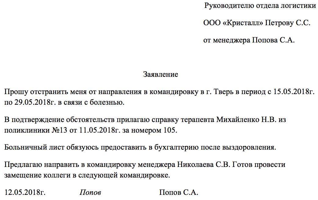 Изображение - Как отказаться от командировки Zayavlenie-2