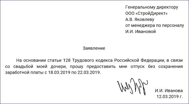 Изображение - Отгул за свой счет zayavlenie-na-otpusk-za-svoj-schet